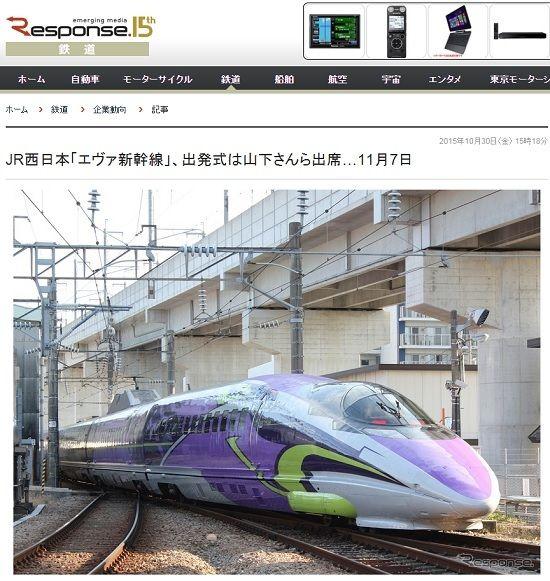 エヴァ新幹線★出発式に山下いくと&エヴァレースクイーンがゲスト参加!