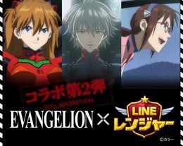 「LINE レンジャー」,エヴァンゲリオンとのコラボ第2弾を開催