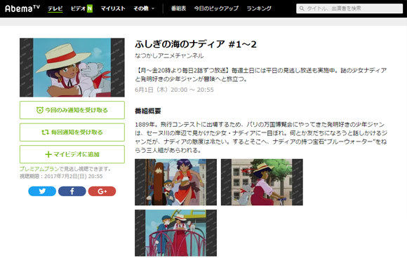 アニメ「ふしぎの海のナディア」Abema TVで6月1日から放送開始
