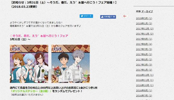 「箱根湯本えゔぁ屋」3月31日から「そうだ、春だ、えゔぁ屋へ行こう!」フェアスタート