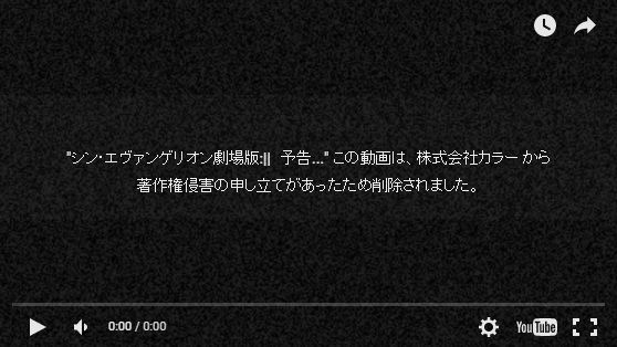 シンエヴァ予告動画公開!→削除されてた!ヽ(`Д´)ノ