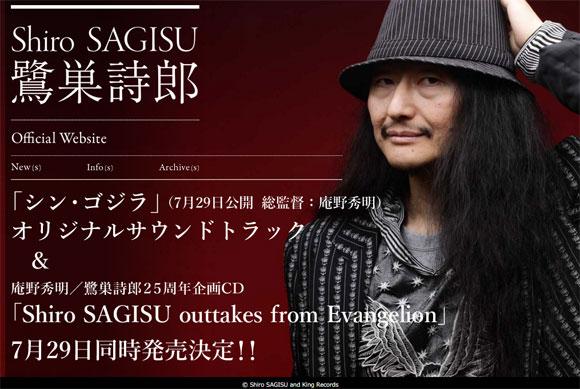 『エヴァンゲリオン』最新CD「Shiro SAGISU outtakes from Evangelion」7月29日発売決定!『シン・ゴジラ』サントラと同時発売