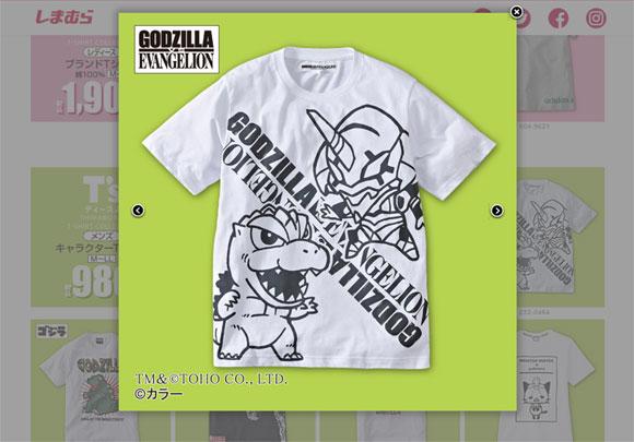 ファッションセンターしまむら「ゴジラ対エヴァンゲリオン」Tシャツを発売