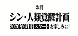 RG 汎用ヒト型決戦兵器 人造人間エヴァンゲリオン 正規実用型(ヴィレカスタム)8号機α登場
