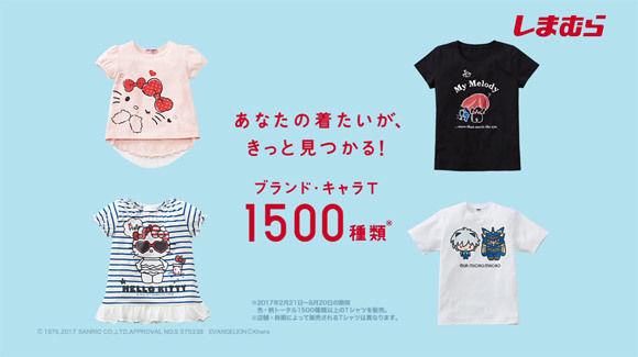 ファッションセンターしまむら、EVA MICRO MACROシリーズの新作エヴァTシャツを発売
