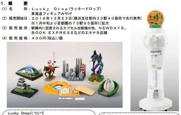 JR東日本、12月23日からラッキードロップ「東海道フィギュアみやげ」を発売 エヴァ初号機フィギュアが登場
