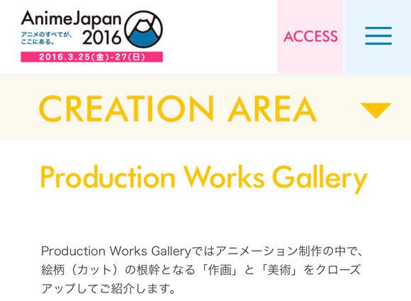 AnimeJapan 2016、クリエイションエリアに『ヱヴァンゲリヲン新劇場版』美術を展示