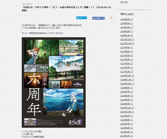 「箱根湯本えゔぁ屋」6周年記念フェア7月14日から開催 記念ビジュアル公開