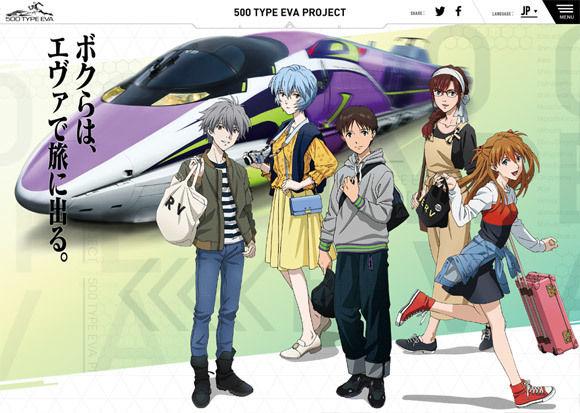 エヴァ新幹線「500 TYPE EVA」公式サイト更新、新ビジュアル登場