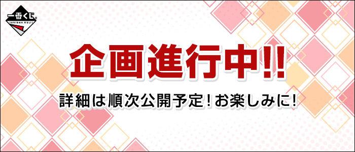 「シン・ゴジラ」一番くじが7月下旬に発売決定!