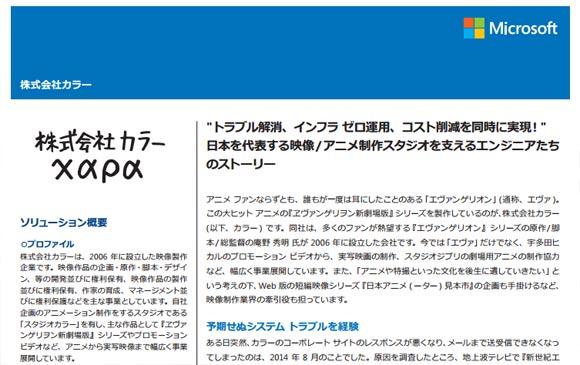 Microsoft for Business 「エヴァ」を製作する株式会社カラーの導入事例を公開
