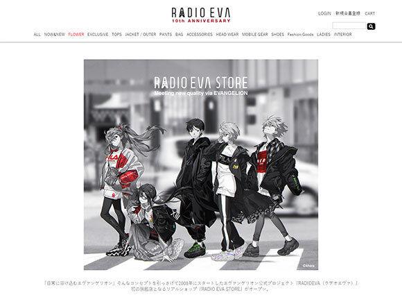 渋谷パルコにエヴァリアル店舗「RADIO EVA STORE」オープン、米山舞描き下ろしイラスト公開 「FILA」コラボアイテム登場