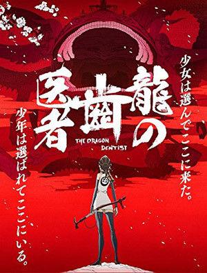 『龍の歯医者』Blu-ray収録の「日本アニメ(ーター)見本市」タイトル公開