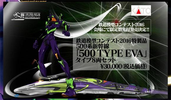 KATOからNゲージ鉄道模型「500 TYPE EVA」が登場、山下いくと描き下ろしスリーブ入り 鉄道模型コンテスト2016会場で先行発売