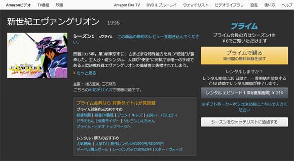 Amazonプライム・ビデオに「新世紀エヴァンゲリオン」登場 見放題サービス対象タイトル