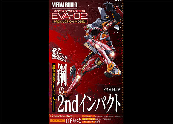 「METAL BUILD エヴァンゲリオン2号機」特設ページオープン 商品情報公開