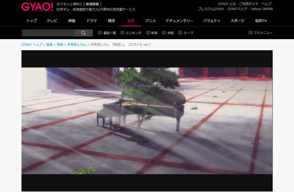 宇多田ヒカル「桜流し」(ヱヴァンゲリヲン新劇場版:Q)MVフルバージョン、GYAO!で期間限定再配信