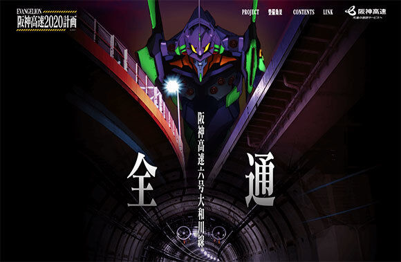 「エヴァンゲリオン阪神高速2020計画」特設サイト更新  タイアップCM公開