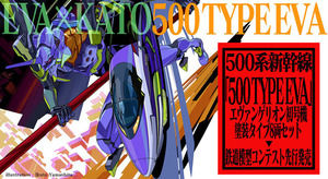 KATOから「500 TYPE EVA」が夏のイベントにて限定数先行発売決定