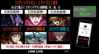 LINE LIVEにて本日21時より「みんなで観よう!『ヱヴァンゲリヲン新劇場版:Q』」放送