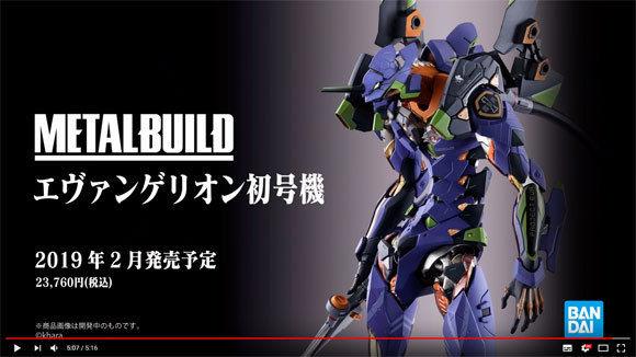 「METAL BUILD(メタルビルド) エヴァンゲリオン初号機」特設ページ更新 スペシャルムービー・クリエイターズコメントを公開