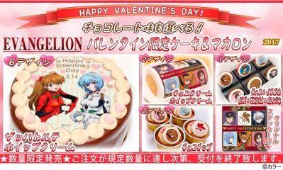 ヱヴァ バレンタインケーキ&マカロン予約受付開始