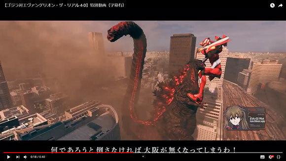 USJ「ゴジラ対エヴァンゲリオン・ザ・リアル 4-D」特別動画公開 キングギドラ参戦決定