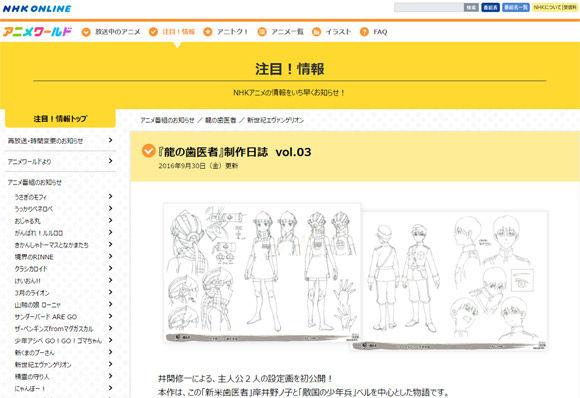 鶴巻和哉監督 最新作『龍の歯医者』キャラクターデザインを公開