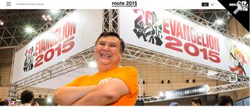 route2015第6回更新。海洋堂宮脇修一氏インタビュー
