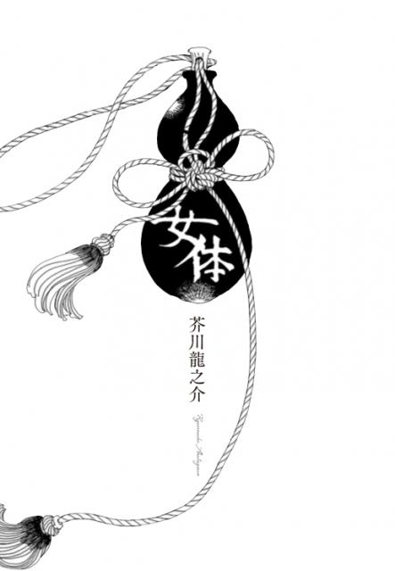 芥川龍之介が描く、愛と憎しみ、性欲さえも忘れる『女体』の美しさ