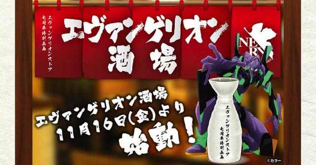 エヴァ酒場スタート!高橋洋子さん出演の「平成最後の大忘年会」も決定!