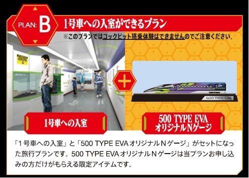 ★エヴァ新幹線に乗るツアー発売!エヴァ新幹線のNゲージ付き!