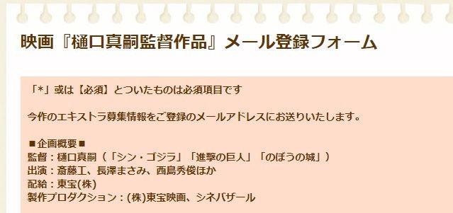 庵野秀明企画・脚本、樋口真嗣監督の「あの特撮作品」がエキストラを募集開始!