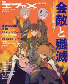 ★ヱヴァパチ雑誌「月刊ヱヴァX」2015年9月5日発売開始!