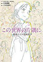 劇場アニメ「この世界の片隅に」原画集が11月8日発売決定!ねんどろいど「すずさん」も4月に