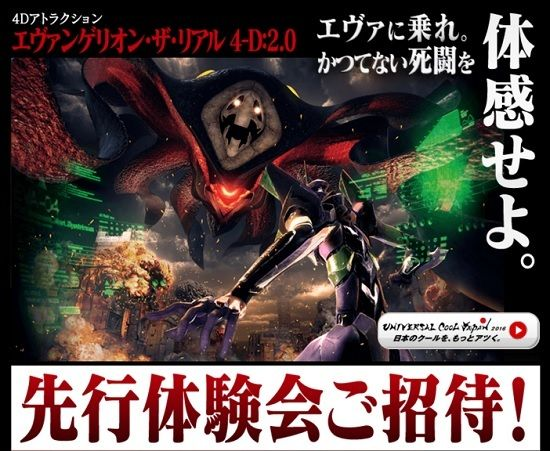USJ★先行体験会『エヴァンゲリオン・ザ・リアル 4-D:2.0』