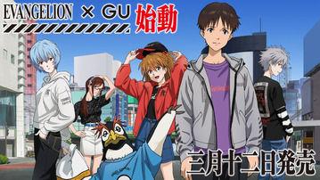 エヴァとGUのコラボコレクションが2018年3月12日(月)発売