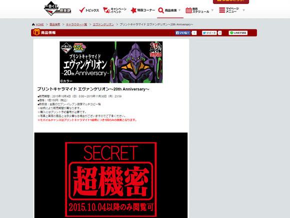 一番くじ「プリントキャラマイド エヴァンゲリオン〜20th Anniversary〜」発売!10月4日のみの限定キャラマイドも登場