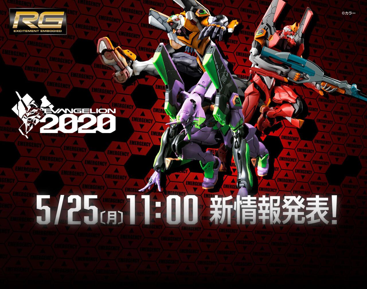 5月25日(月)、エヴァプラモRGシリーズの新作情報が発表!
