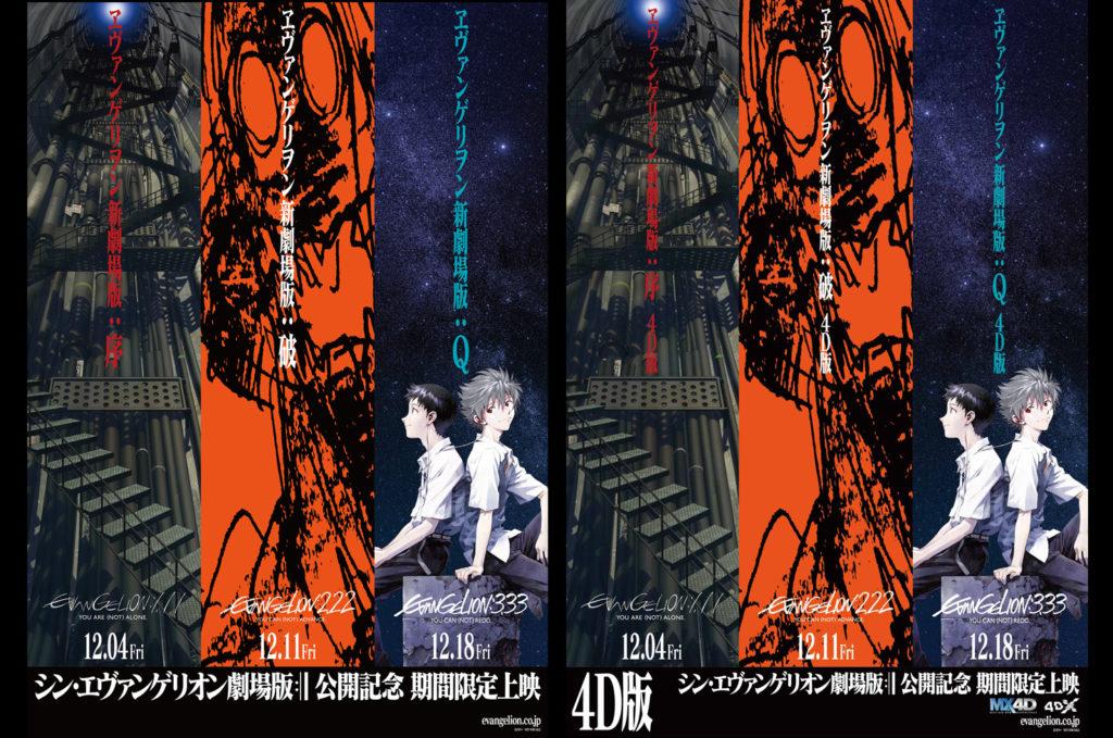 「新劇エヴァ」シリーズ3作、12月4日より全国373館に及ぶ大規模上映が決定!