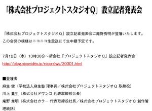 「株式会社プロジェクトスタジオQ」設⽴記者発表会 7⽉12⽇(⽔)ニコニコ生放送にて中継予定。
