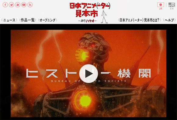 吉浦康裕監督作品『ヒストリー機関』日本アニメ(ーター)見本市で配信中