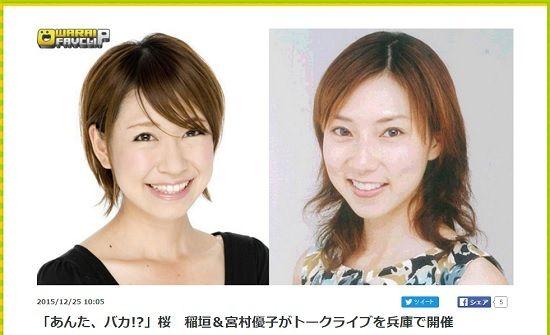 ★宮村優子×桜 稲垣早希★2016年1月30日トークライブ開催決定!