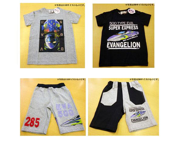 エヴァ新幹線「500 TYPE EVA」キッズ向けのTシャツ・5分丈パンツ、丸高衣料から発売