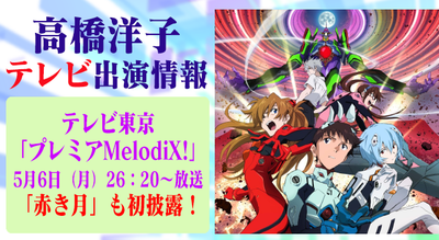 5月6日(月)26:20~テレビ東京「プレミアMelodiX!」に高橋洋子出演決定
