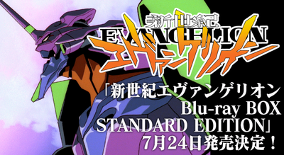 「新世紀エヴァンゲリオン Blu-ray BOX STANDARD EDITION」 TVシリーズ単巻Blu-ray&DVDとともに7月24日発売決定