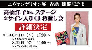 「エヴァンゲリオン展 青森」高橋洋子さんステージ&サイン入りCDお渡し会詳細が決定。
