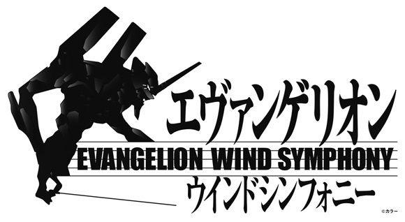 初の吹奏楽版コンサート「エヴァンゲリオン」ウインドシンフォニー 9月7日開催決定