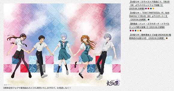 「箱根湯本えゔぁ屋」7月1日から8周年記念フェア開催 描きおろしイラスト公開