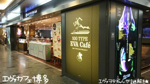 新幹線×エヴァコラボ!博多駅「500タイプエヴァカフェ&ショップ」に行ってきました☆グッズやメニューレポート!
